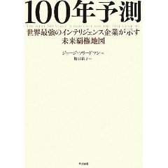 100nen