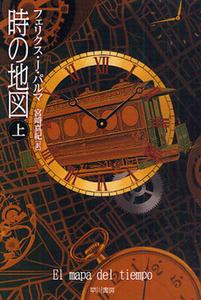 Tokinochizu