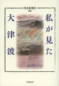 Otsunami