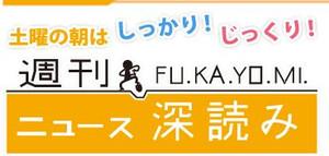 Fukayomi