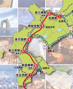 Hokkaidosinkansen
