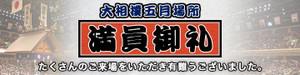 Oozumou2015