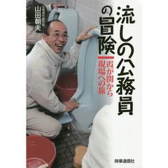 Nagashikoumuin