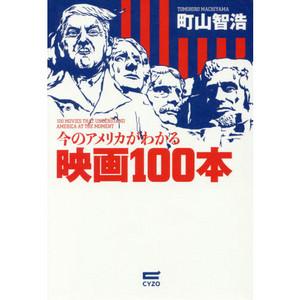 Eiga100
