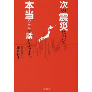 Tsuginoshinsai