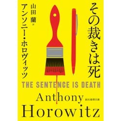 Thesentence